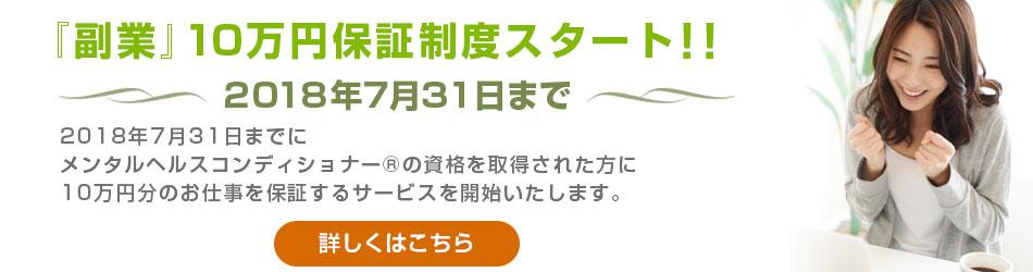 副業10万円